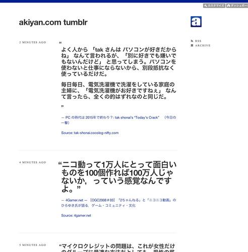 akiyan.com tumblr