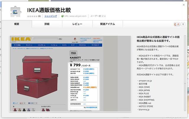 Chrome ウェブストア - IKEA通販価格比較
