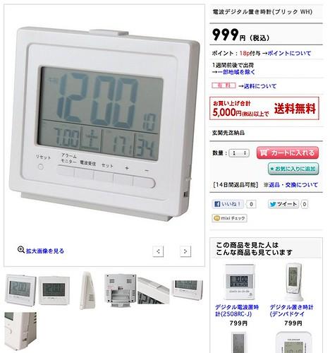 電波デジタル置き時計(ブリック WH): インテリア雑貨・生活小物 - 【ニトリ】公式通販 家具・インテリア通販のニトリネット