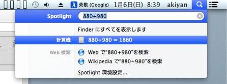 スクリーンショット 2013-01-06 8.39.33