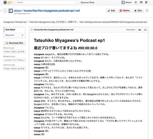 miyagawa's Podcast ep1 - Tatsuhiko Miyagawa's blog の文字起こし原稿です。 http://weblog.bulknews.net/post/42993501252/miyagawas-podcast-ep1