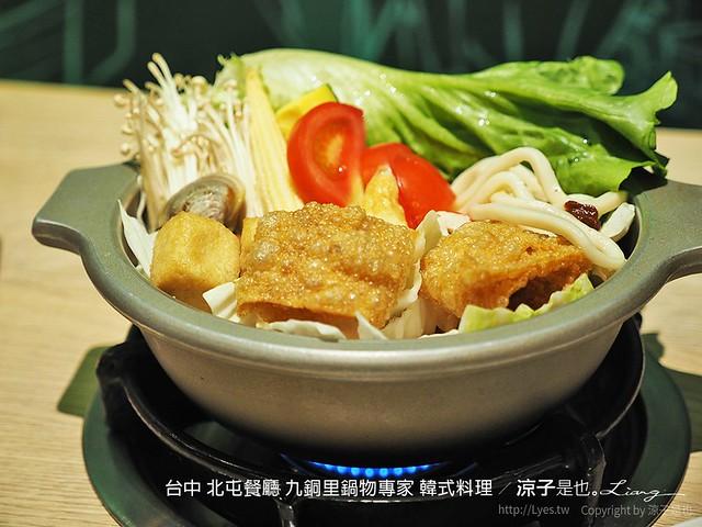 台中 北屯餐廳 九銅里鍋物專家 韓式料理 6