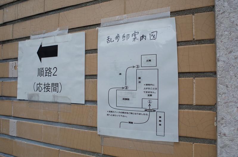 旧江戸川乱歩邸案内図