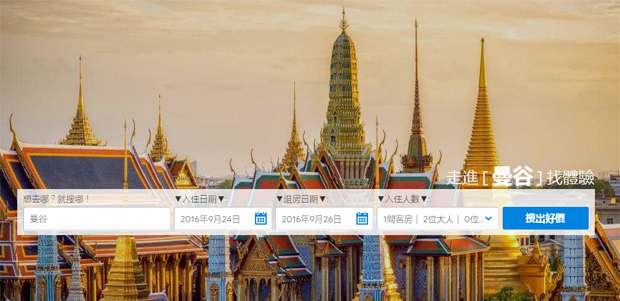 泰國自由行攻略