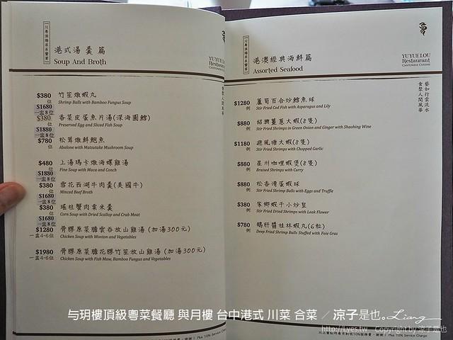 与玥樓頂級粵菜餐廳 與月樓 台中港式 川菜 合菜 8
