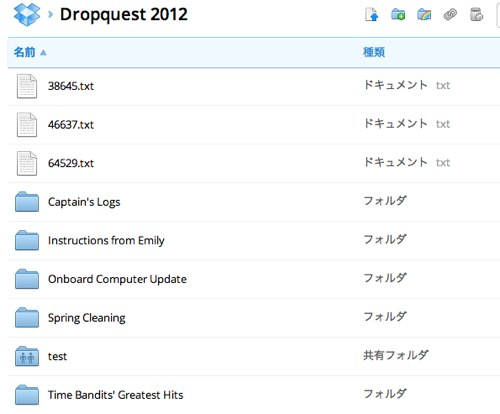 Dropquest 2012 - Dropbox-1