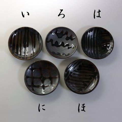 3寸皿/黒いっちん 柄5種