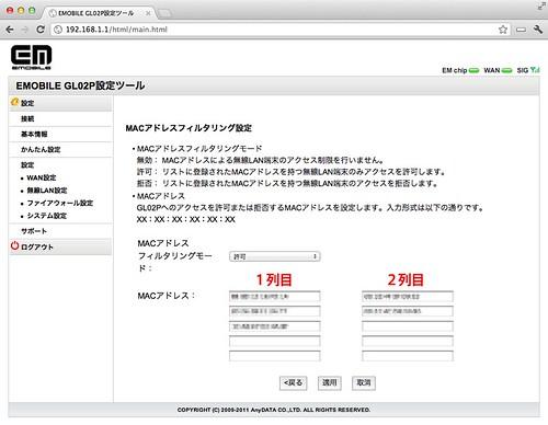 MACアドレス 2列目も使用