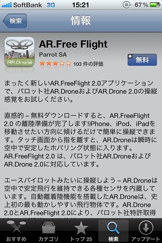 FreeFlight