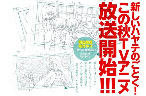 120705(1) – 人氣漫畫《旋風管家》將在今年秋天播出【嶄新詮釋】電視動畫版!