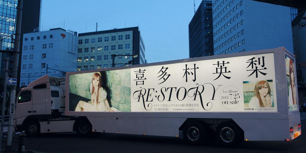 """Eri Kitamura 1st album """"RE;STORY"""" AD trailer in Akihabara"""