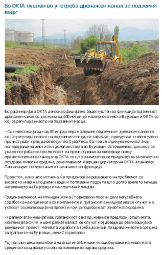 Во ОКТА пуштен во употреба дренажен канал за подземни води