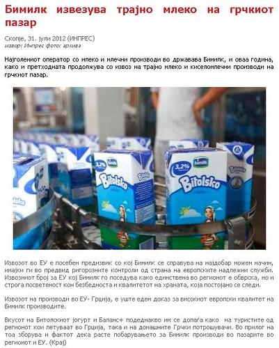 Бимилк извезува трајно млеко на грчкиот пазар