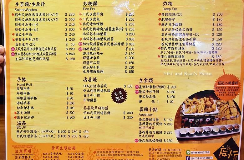 台中燒烤店小二居酒屋菜單09