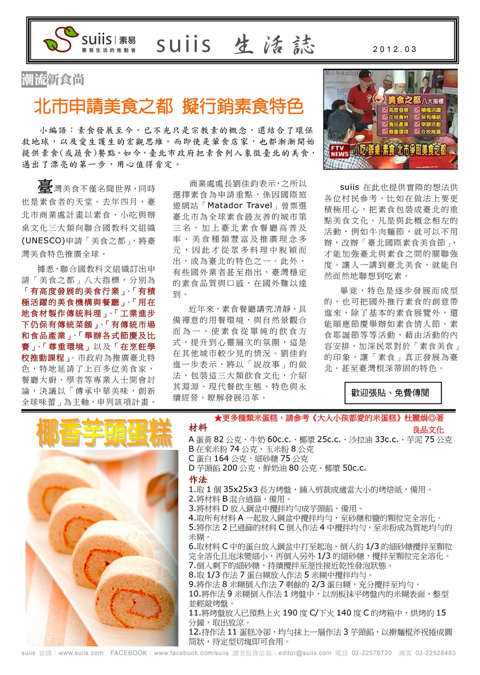 suiis 生活誌-2012-03_Page_1