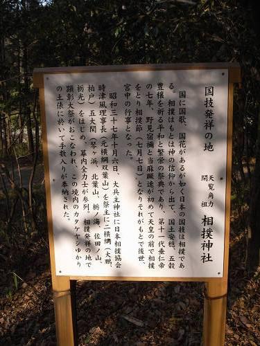 相撲神社@桜井市-06