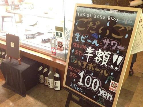 入口には半額の文字!@ごだいご 新宿武蔵野ビル店