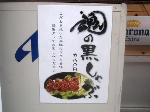 黒しゃぶ@KIZUNA(練馬)