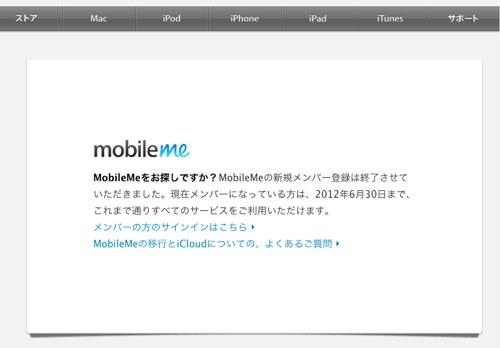 アップル - MobileMe