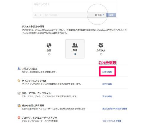 プライバシー設定(2)