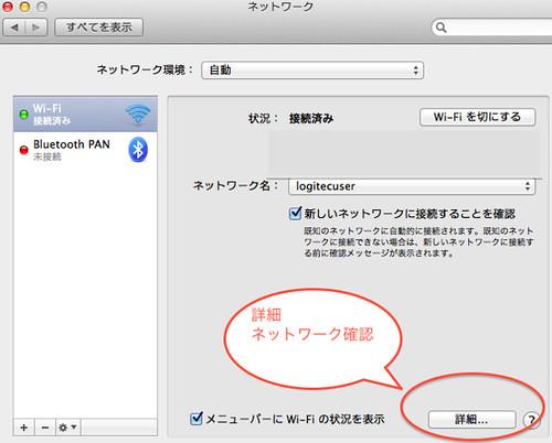 スクリーンショット 2012-06-11 10.52.25
