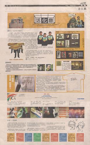 明報星期日生活 27 Dec 2009