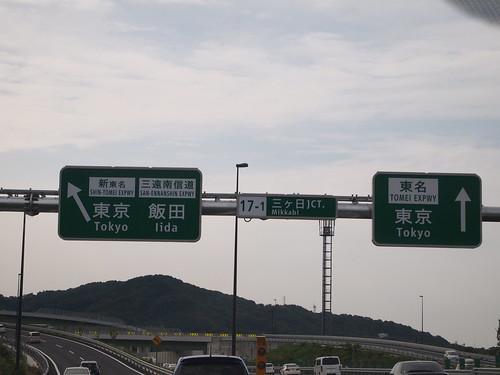 新東名高速道路