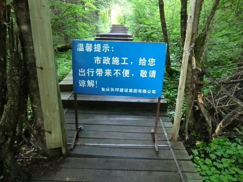箭竹海への遊歩道は通行止め@九寨溝