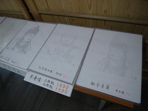 写仏@當麻寺中之坊-03