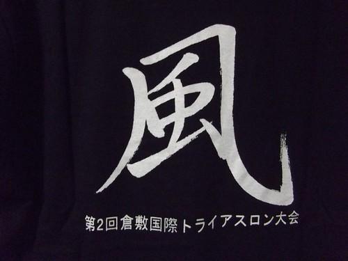 倉敷国際トライアスロン #29