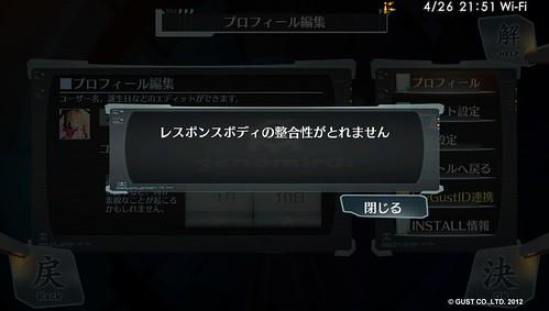 シェルノサージュ - PS Vita