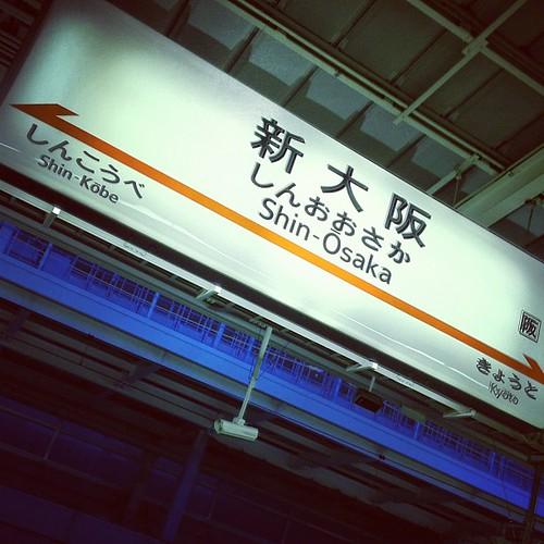 新大阪。また来るよ!まぐにー