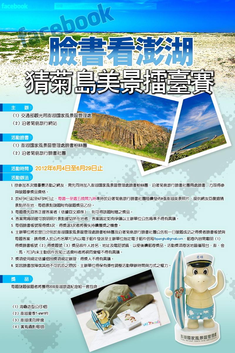 臉書看澎湖 電子宣傳海報