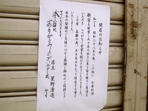 張り紙@新京(桜台)