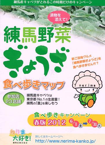 練馬野菜餃子