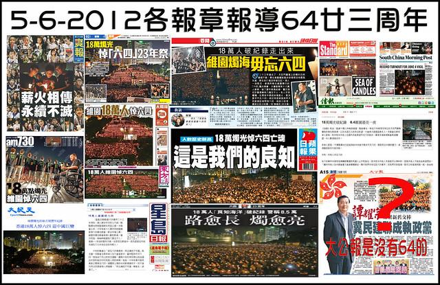 5-6-2012各報章報導64廿三周年
