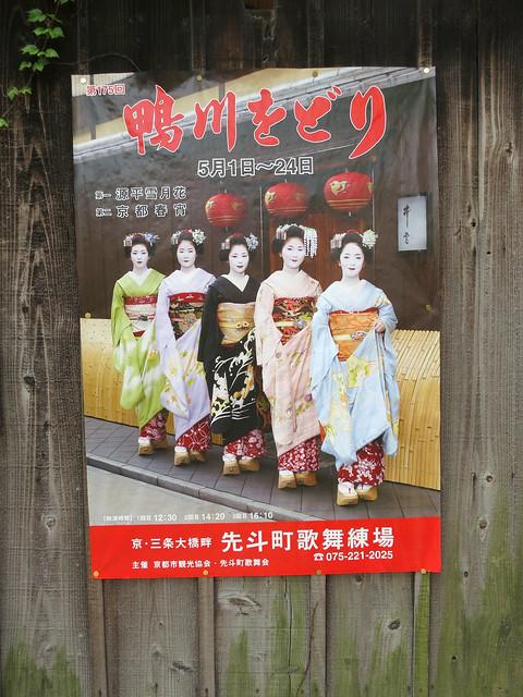 Photo:2012年4月 京都_329 By Slick Vic