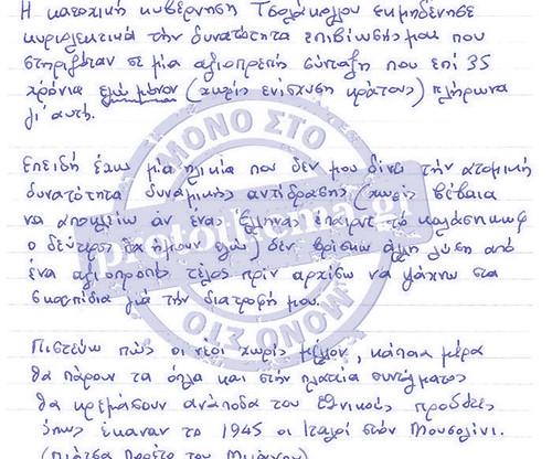 Grecia: racconti della crisi (vol. II)
