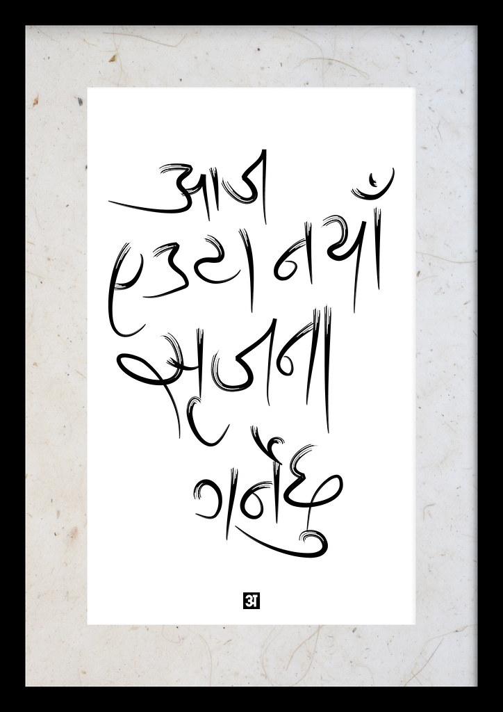 Nepali Typography bw posters