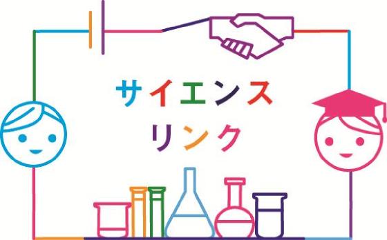 大学生主催科学イベント「サイエンスリンクーキミとカガクをつなぐ夏ー」_10