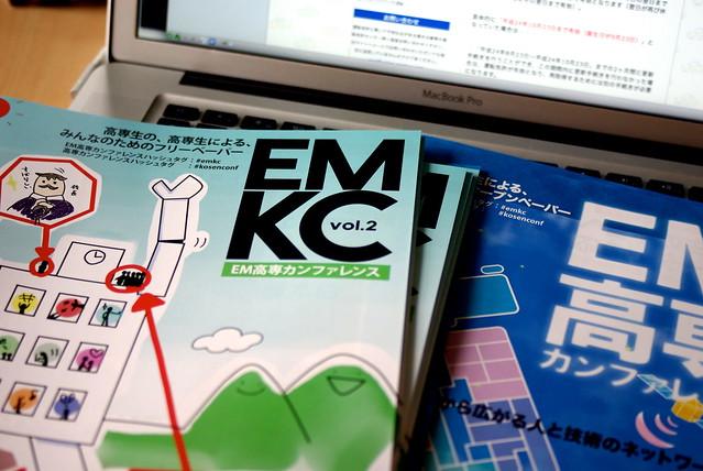 EM高専カンファレンス2