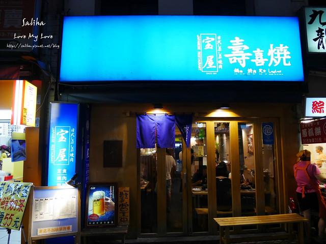 士林站美食餐廳寶屋烤肉日本料理 (10)
