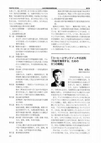 九州大学経済学部同窓会報・第47号に掲載いただきました