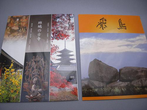 飛鳥園の出版物各種-09