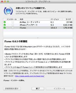 スクリーンショット 2012-06-12 11.10.08