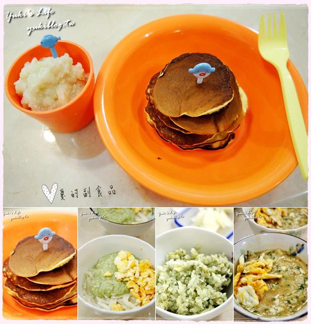 [愛的副食品14M]*《餐餐變化好吃又營養》鬆餅+馬鈴薯沙拉 & 香甜雞肉碗豆泥拌麵 & 營養雞肉青江菜燉飯 & 香濃雞肉豆腐咖哩麵