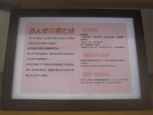 あんずの家@あんずの家(桜台)
