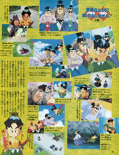 Akira Toriyama The World Anime Special_page044