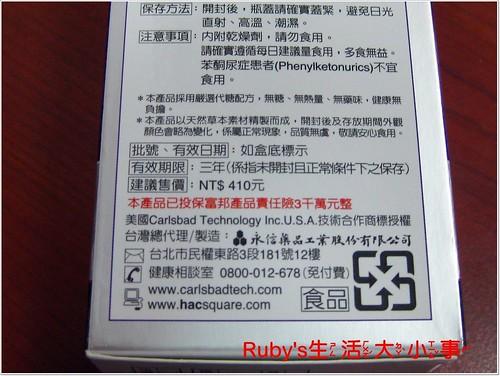 永信HAC葡萄籽C口含錠 (2)