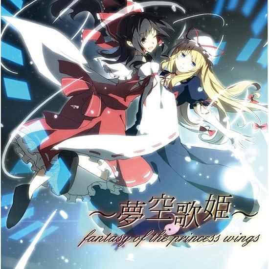 【東方Album】偽梶浦由記的再臨《夢空歌姫 ~ Fantasy of the princess wings》